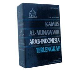 Kamus Al-Munawwir Arab-Indonesia Terlengkap