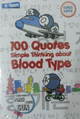 Uranus Haru - 100 Quotes Simple Thinking About Blood type