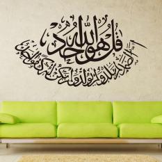 Islam Bismillah Muslim Arab kaligrafi stiker dinding seni dekorasi - ต่าง ประเทศ