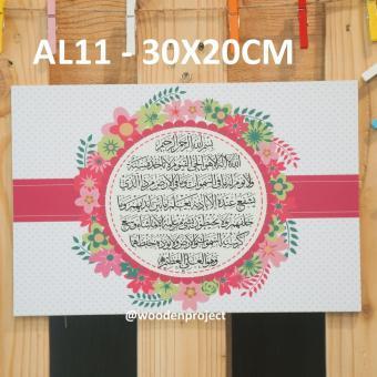 Pajangan Hiasan Dinding Kaligrafi Ayat Kursi Shabby - AL11
