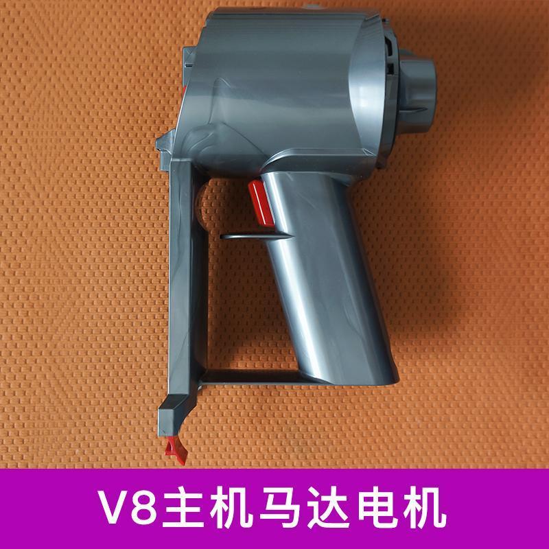 Dyson V8 Wireless Handheld Vacuum Cleaner Host Motor Singapore