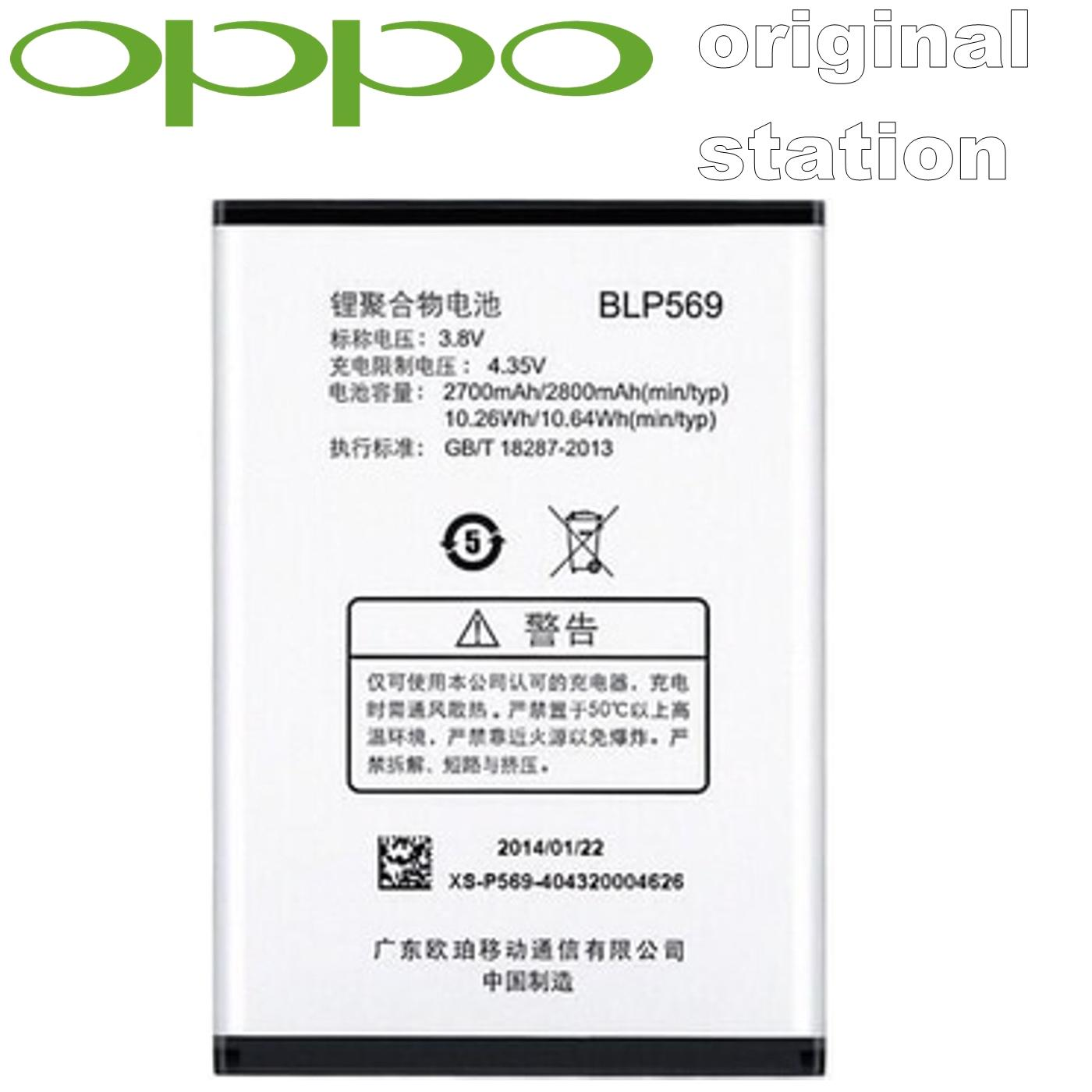 Oppo Baterai / Battery BLP 569 Berkapasitas 2700 For Find 7 / X9007