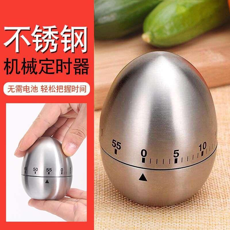 Kitchen Timer Reminder Stainless Steel Egg-Shaped Countdown Machinery Kitchen Tools Supplies By Taobao Collection.