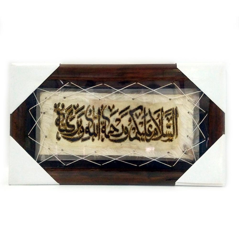 Kaligrafi Assalamualaikum Kulit Kambing 38x21 cm - hiasan dinding dekorasi nuansa islam