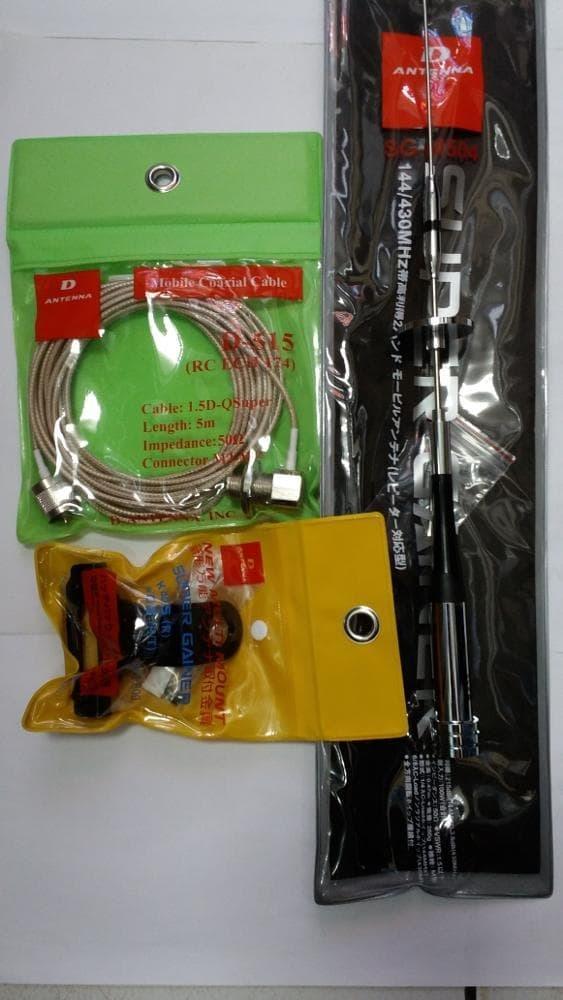 Paket Antena Rig mobil atau Ht Siap Pasang SUPER GAINER DUAL BAND  - QeaGzD