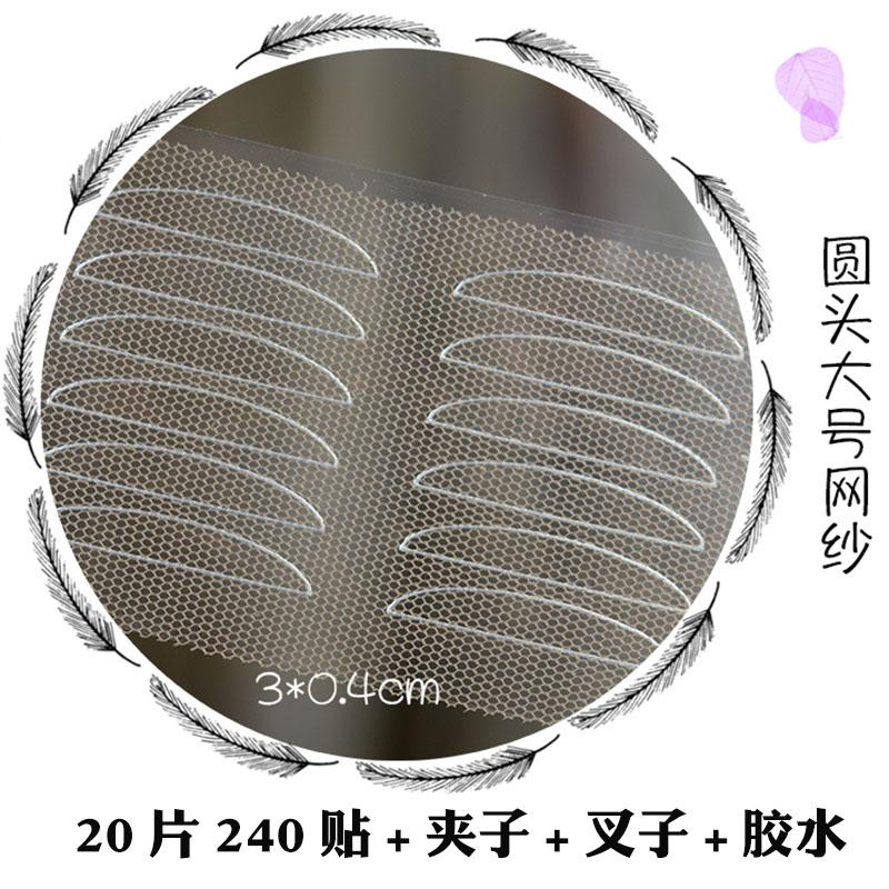 The Fairy Mesh And Lace Porous Hidden Double Eyelid Tape Philippines