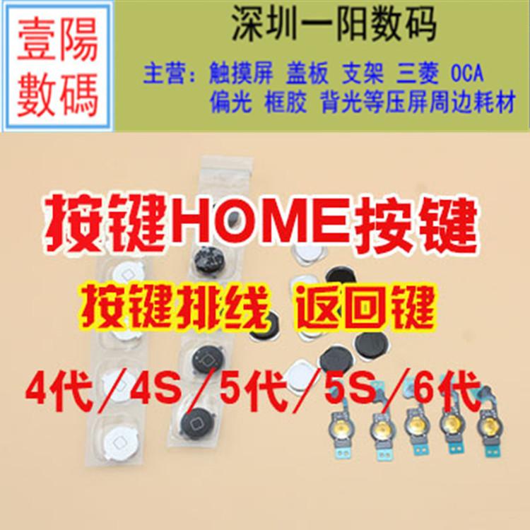 Home 4S/5shome tombol kunci tombol perakitan kabel