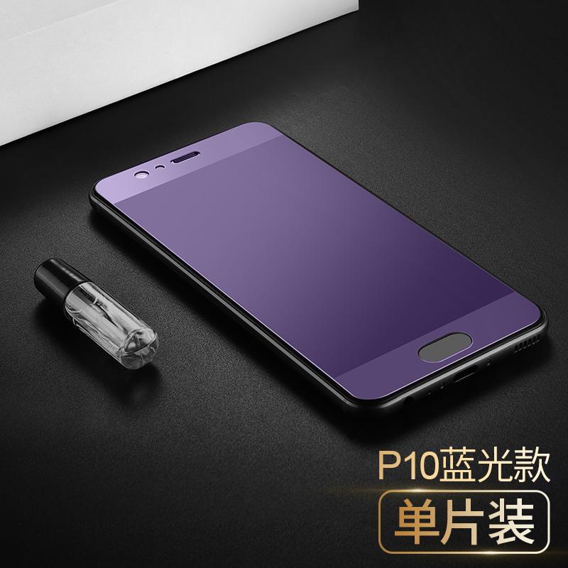 Huawei P9/p10/P9plus layar penuh cakupan definisi tinggi ledakan-bukti handphone pelindung