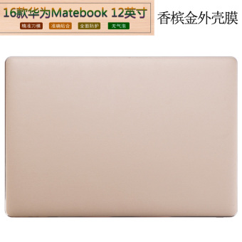 Huawei tablet pc notebook shell