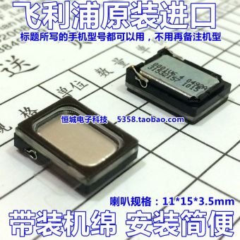 Huawei u8230/u8110/u8800/u8150/u8815/y220 speaker speaker