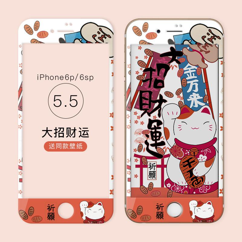 Iphone6s 6plus Lucu Enam Layar Penuh Filter Warna Pelindung Layar Source · Iphone6 7Plus Jepang dan Korea Selatan layar penuh Zhaocaimao high definition ...