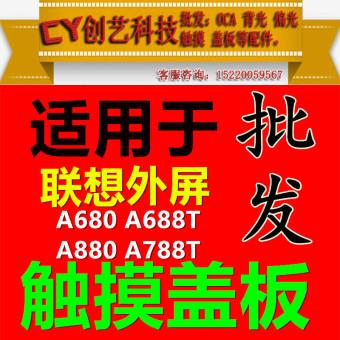 Lenovo a680/a688t/a880/a788t tekanan layar sentuh yang sensitif layar