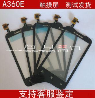 Lenovo A860E/A880/A588t/a300t/a305e luar layar layar sentuh