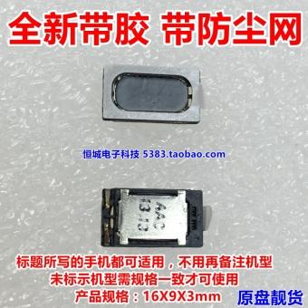 Lenovo k3/k30-w/k30-t/s810t/s860e/a858t/a828t/s880 speaker