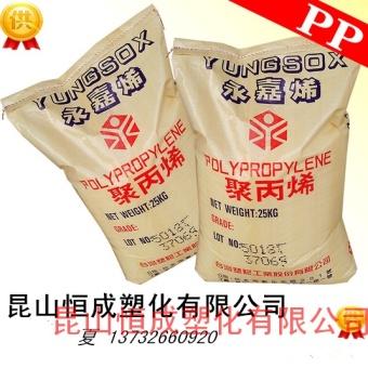 Jual Transparan Pp Polypropylene Bahan Baku Kimia Murah