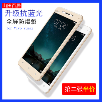 VIVO v3max/v3max/V3 mobile phone HD glass film Film
