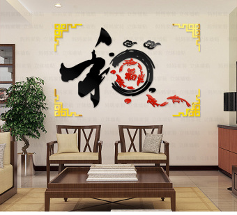 Chinese-style 3D living room sofa TV backdrop stickers Dimensional Wall stickers