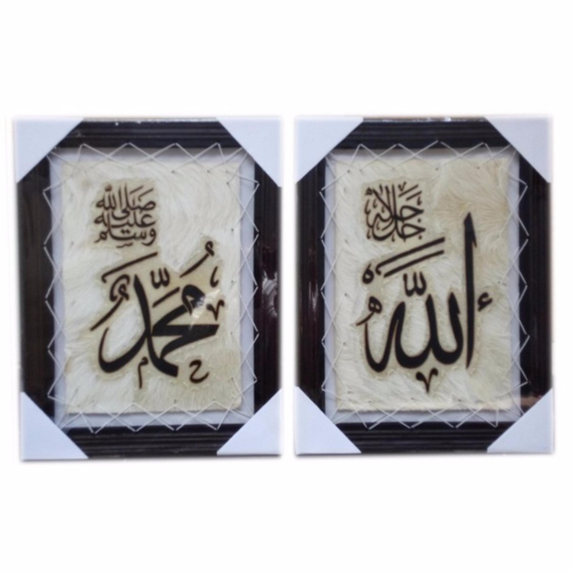 Shock Price Kerajinan Jogja Kaligrafi Allah Muhammad Kulit Kambing 33x44 cm - Putih Kecoklatan penjualan -