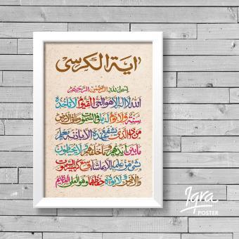 Poster & Bingkai Kaligrafi Islami- Ayat Kursi 2- Frame Bingkai Hiasan Dinding