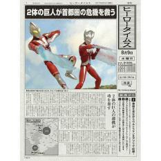 Shodo Ultraman Taro / Zoffy Vs3 Action Figure Bandai Ori Japan - 5763A6 - Original Asli