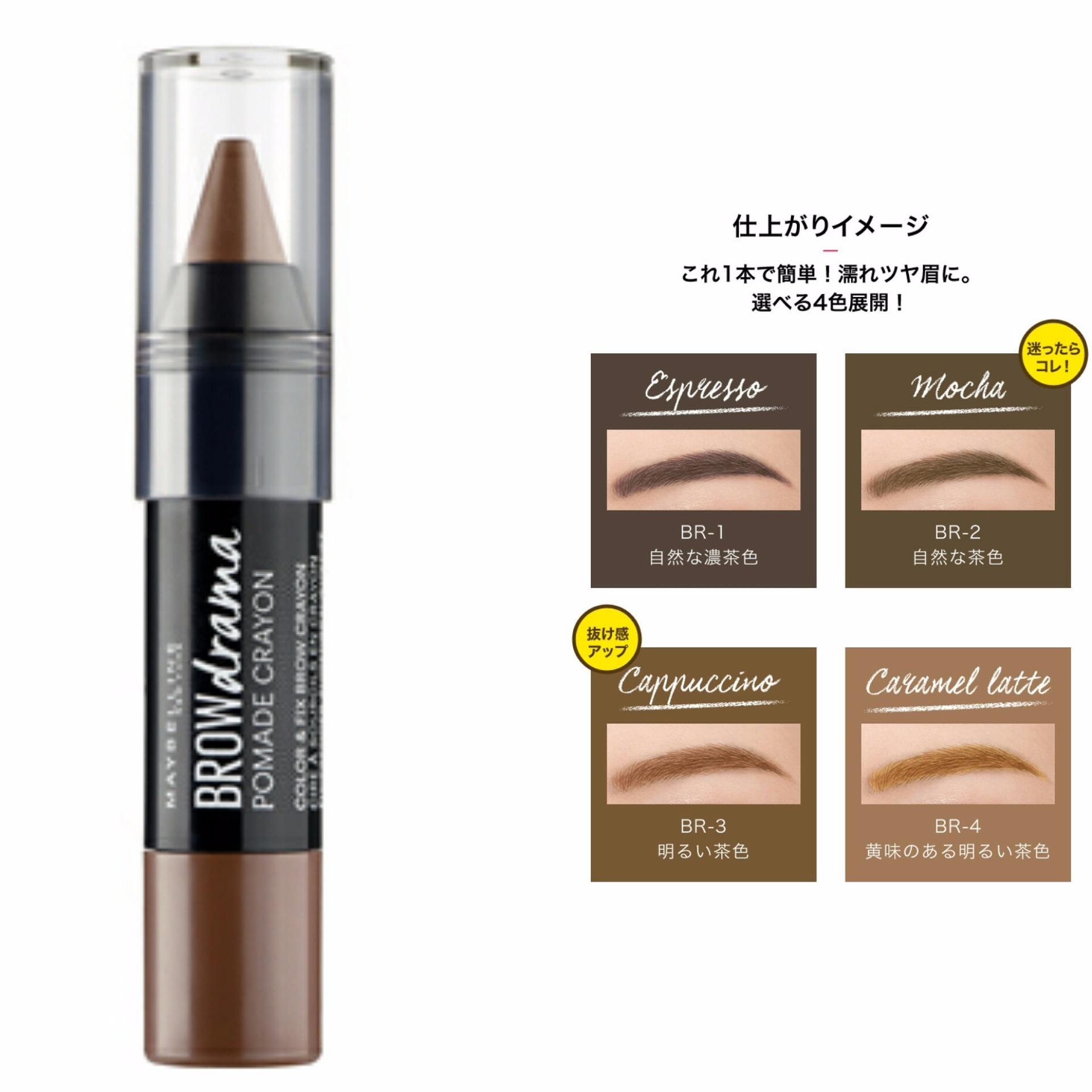 1 Maybelline Fashion Brow Pomade Crayon - BR2 Mocca