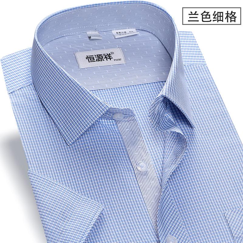 Heng Yuan Xiang musim panas setengah baya non-besi kotak-kotak lengan pendek kemeja