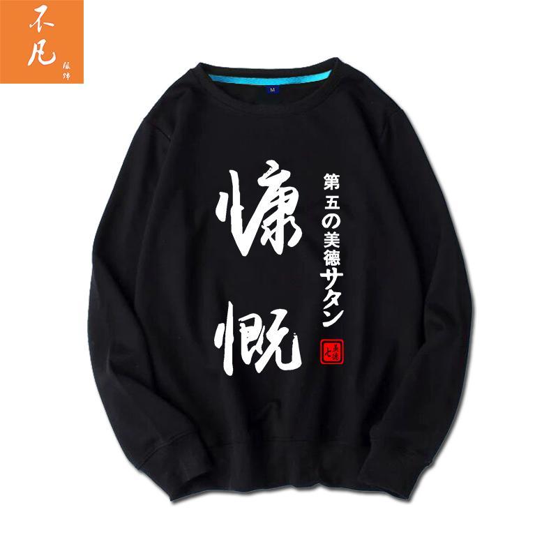 Cheap online Tujuh Dosa Mematikan animasi permainan Zhou Bian sweater (Hitam murah hati)