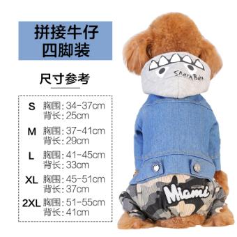 Jual Empat kaki anak anjing mantel hangat hewan peliharaan untuk pergi keluar pakaian denim pakaian Online Murah